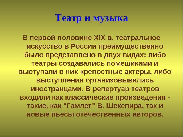 Театр и музыка В первой половине XIX в. театральное искусство в России преиму...