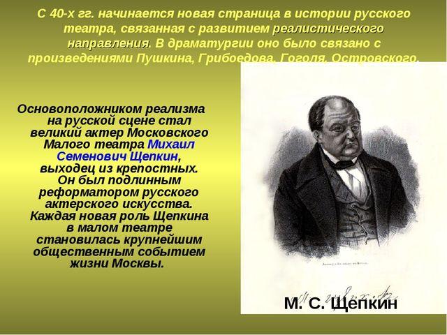 М. С. Щепкин С 40-х гг. начинается новая страница в истории русского театра,...