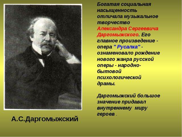 Богатая социальная насыщенность отличала музыкальное творчество Александра Се...