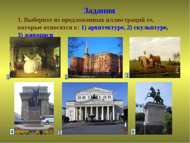 Задания 1. Выберите из предложенных иллюстраций те, которые относятся к: 1) а...