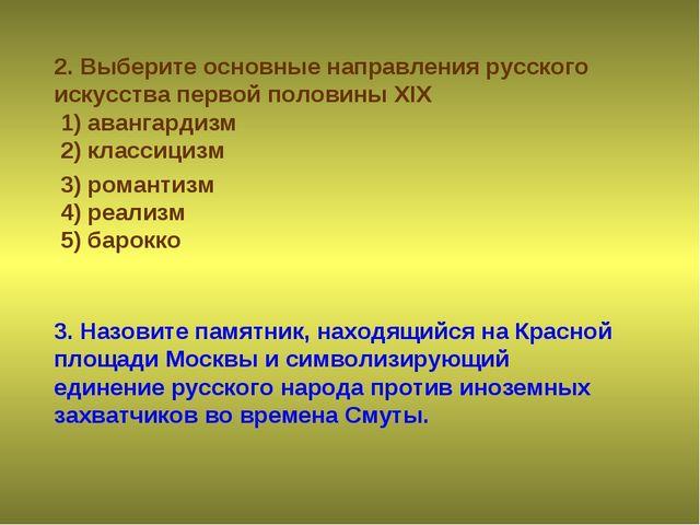 3. Назовите памятник, находящийся на Красной площади Москвы и символизирующий...