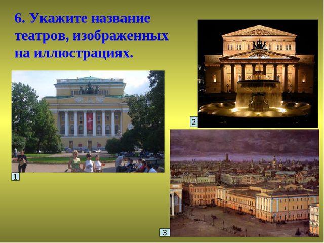 6. Укажите название театров, изображенных на иллюстрациях. 1 2 3