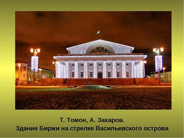 Т. Томон, А. Захаров. Здание Биржи на стрелке Васильевского острова