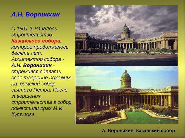 А.Н. Воронихин С 1801 г. началось строительство Казанского собора, которое пр...