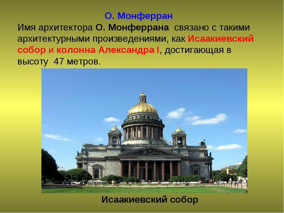 Исаакиевский собор О. Монферран Имя архитектора О. Монферрана связано с так...