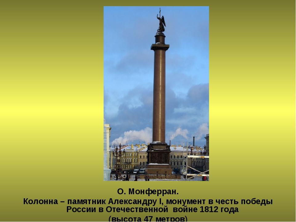 О. Монферран. Колонна – памятник Александру I, монумент в честь победы Росси...