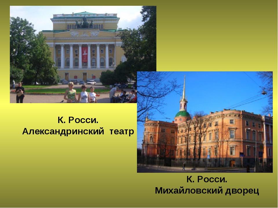 К. Росси. Александринский театр К. Росси. Михайловский дворец