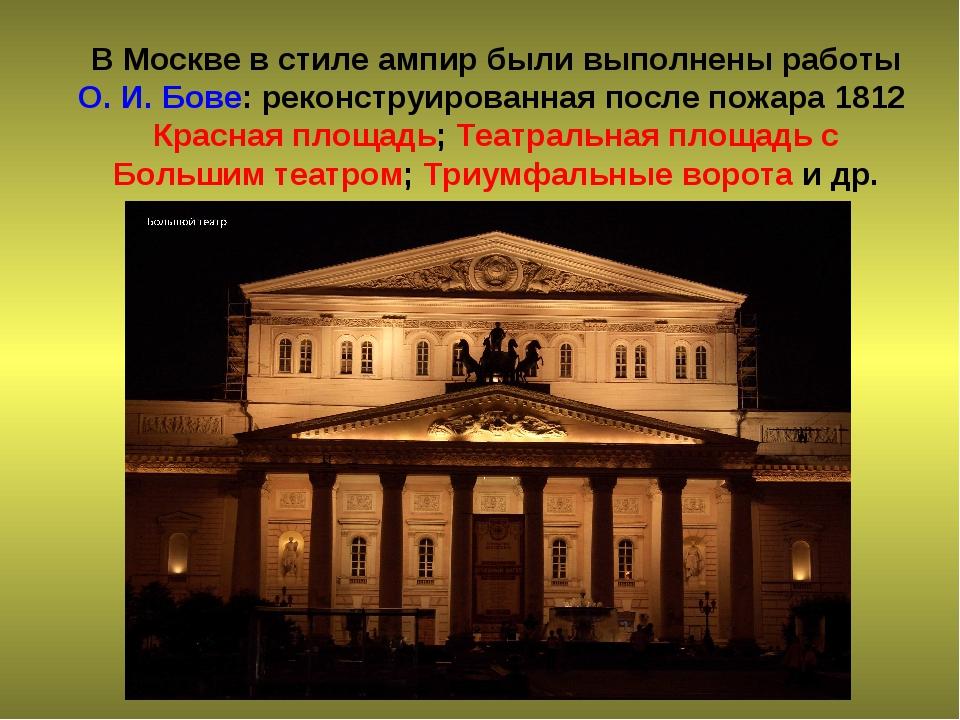 В Москве в стиле ампир были выполнены работы О. И. Бове: реконструированная п...