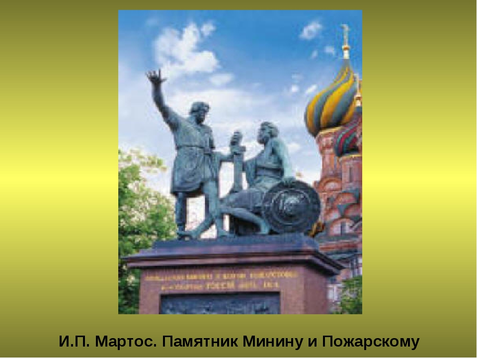 И.П. Мартос. Памятник Минину и Пожарскому