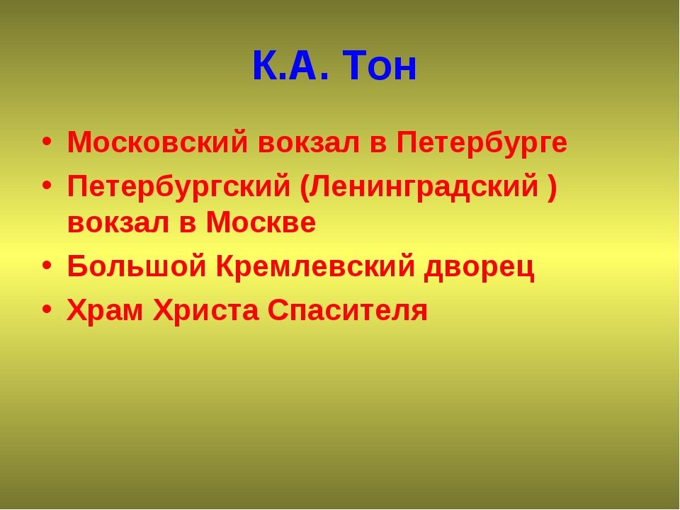 К.А. Тон Московский вокзал в Петербурге Петербургский (Ленинградский ) вокзал...