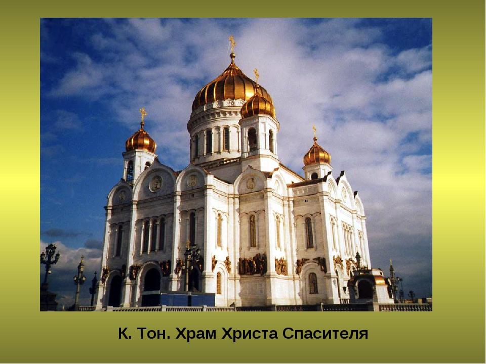 К. Тон. Храм Христа Спасителя