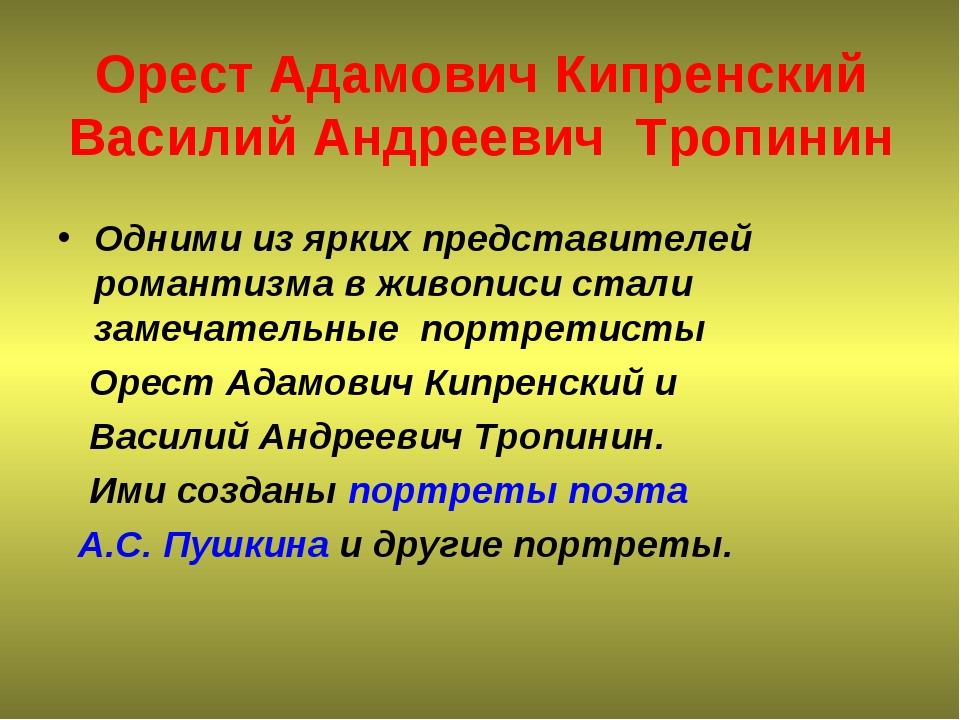 Орест Адамович Кипренский Василий Андреевич Тропинин Одними из ярких представ...