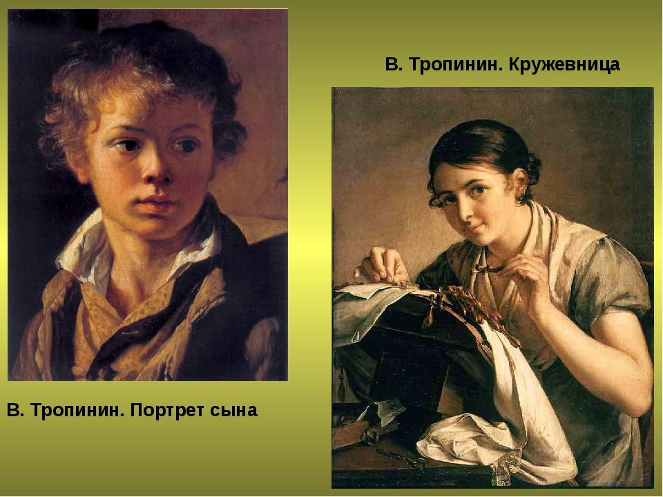 В. Тропинин. Кружевница В. Тропинин. Портрет сына