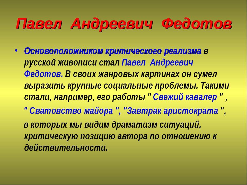 Павел Андреевич Федотов Основоположником критического реализма в русской живо...