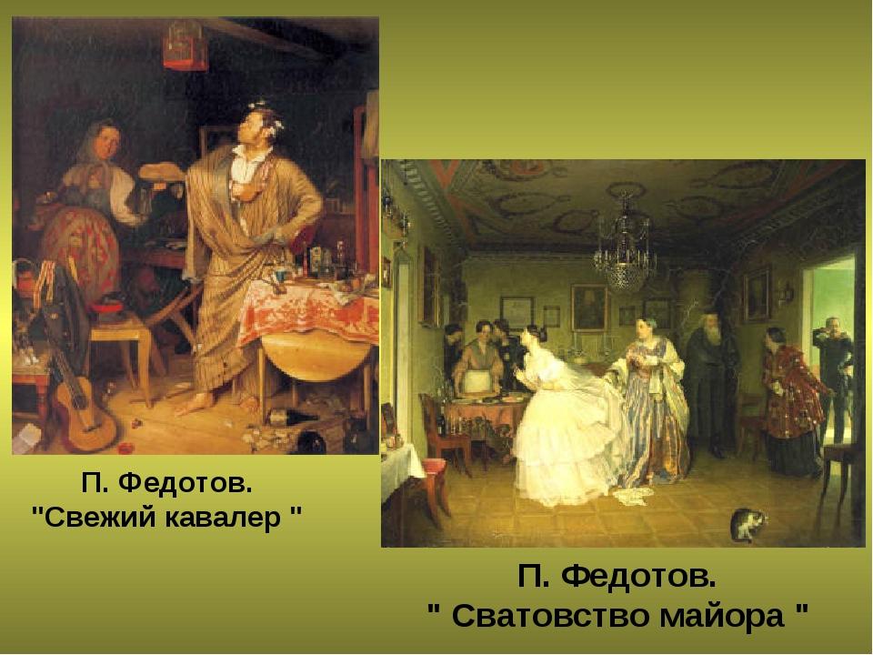 """П. Федотов. """"Свежий кавалер """" П. Федотов. """" Сватовство майора """""""