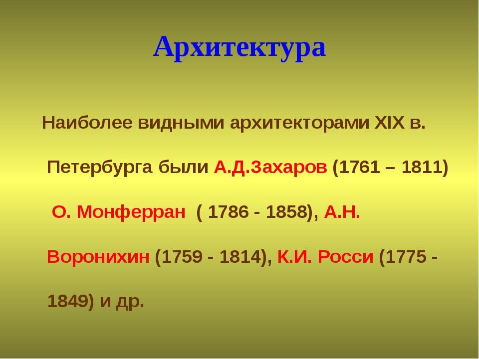 Архитектура Наиболее видными архитекторами XIX в. Петербурга были А.Д.Захаров...