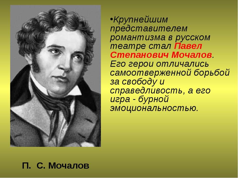 Крупнейшим представителем романтизма в русском театре стал Павел Степанович М...