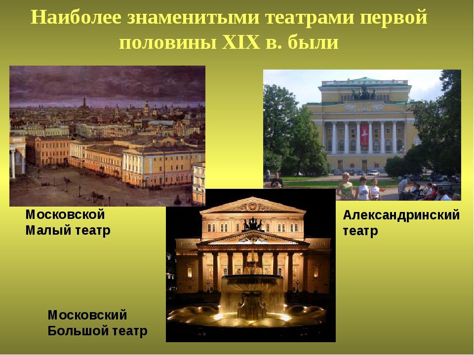 Наиболее знаменитыми театрами первой половины XIX в. были Московский Большой...