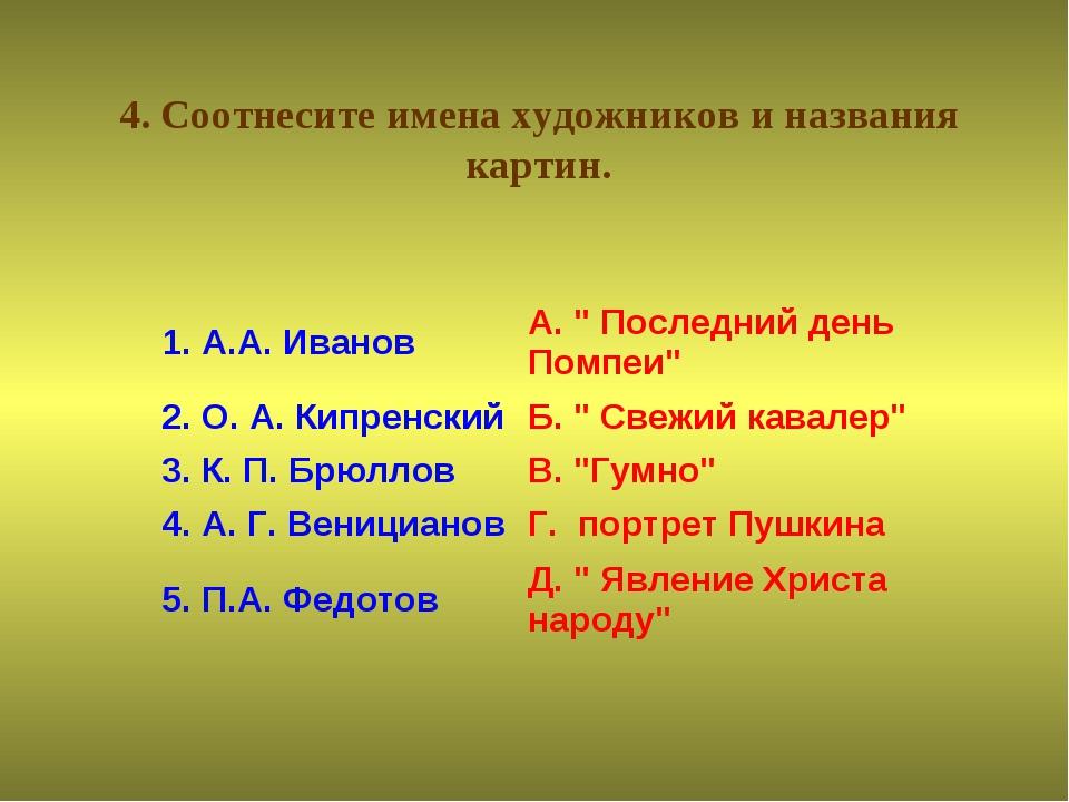 """4. Соотнесите имена художников и названия картин. 1. А.А. ИвановА. """" Последн..."""
