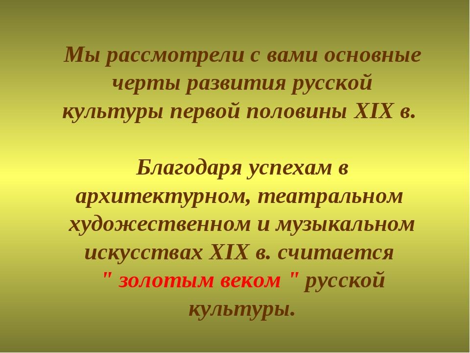 Мы рассмотрели с вами основные черты развития русской культуры первой половин...