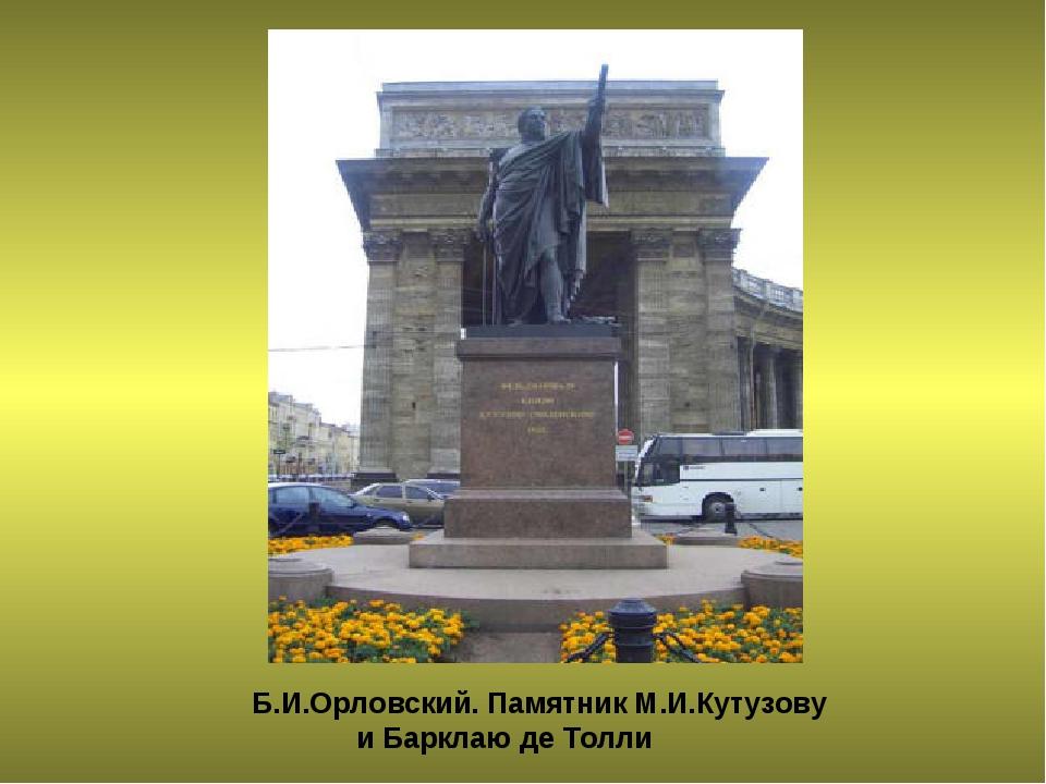 Б.И.Орловский. Памятник М.И.Кутузову и Барклаю де Толли