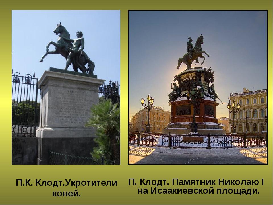 П.К. Клодт.Укротители коней. П. Клодт. Памятник Николаю I на Исаакиевской пло...