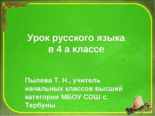 Урок русского языка в 4 а классе Пылева Т. Н., учитель начальных классов высш