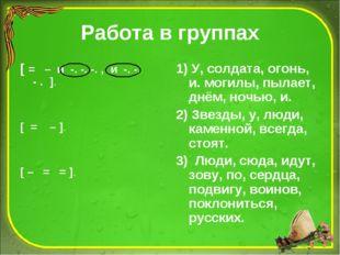 Работа в группах [ = – и -. -. -. , и -. -. - . ]. [ = – ]. [ – = = ]. 1) У,