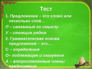 Тест 1. Предложение – это слово или несколько слов… П – связанные по смыслу У