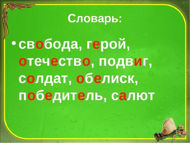 Словарь: свобода, герой, отечество, подвиг, солдат, обелиск, победитель, салют