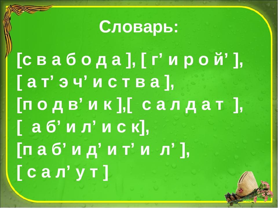 Словарь: [с в а б о д а ], [ г' и р о й' ], [ а т' э ч' и с т в а ], [п о д в...