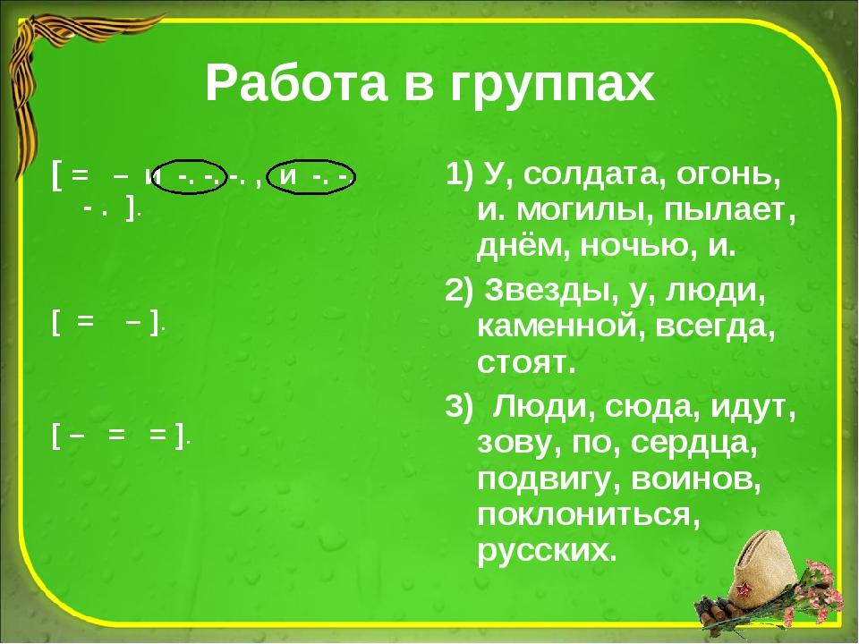 Работа в группах [ = – и -. -. -. , и -. -. - . ]. [ = – ]. [ – = = ]. 1) У,...