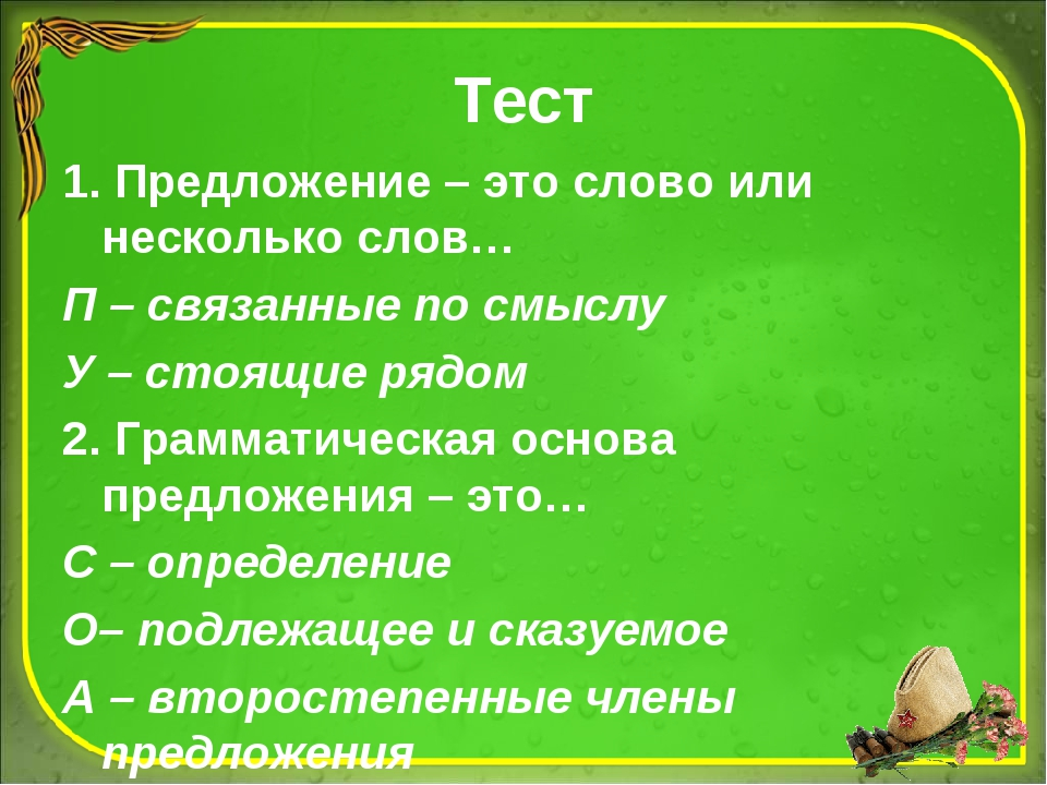 Тест 1. Предложение – это слово или несколько слов… П – связанные по смыслу У...