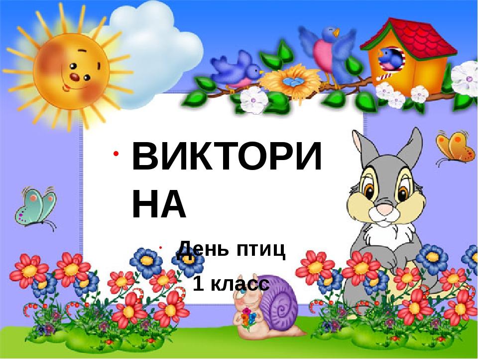 ВИКТОРИНА День птиц 1 класс