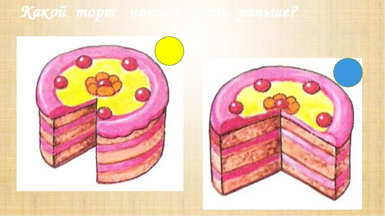 Какой торт начали есть раньше?