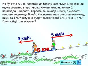6 км Показать (5) Из пунктов А и В, расстояние между которыми 6 км, вышли одн