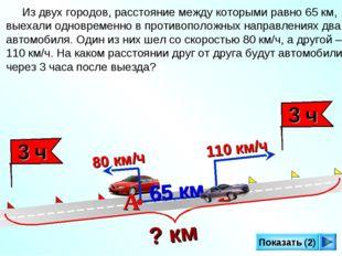 Показать (2) Из двух городов, расстояние между которыми равно 65 км, выехали