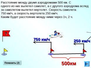 Расстояние между двумя аэродромами 500 км. С одного из них вылетел самолет, а