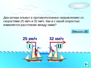 Два катера плывут в противоположных направлениях со скоростями 25 км/ч и 32 к