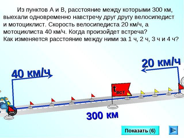 Из пунктов А и В, расстояние между которыми 300 км, выехали одновременно нав...