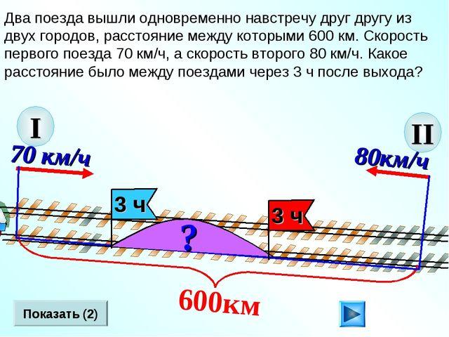II Два поезда вышли одновременно навстречу друг другу из двух городов, рассто...