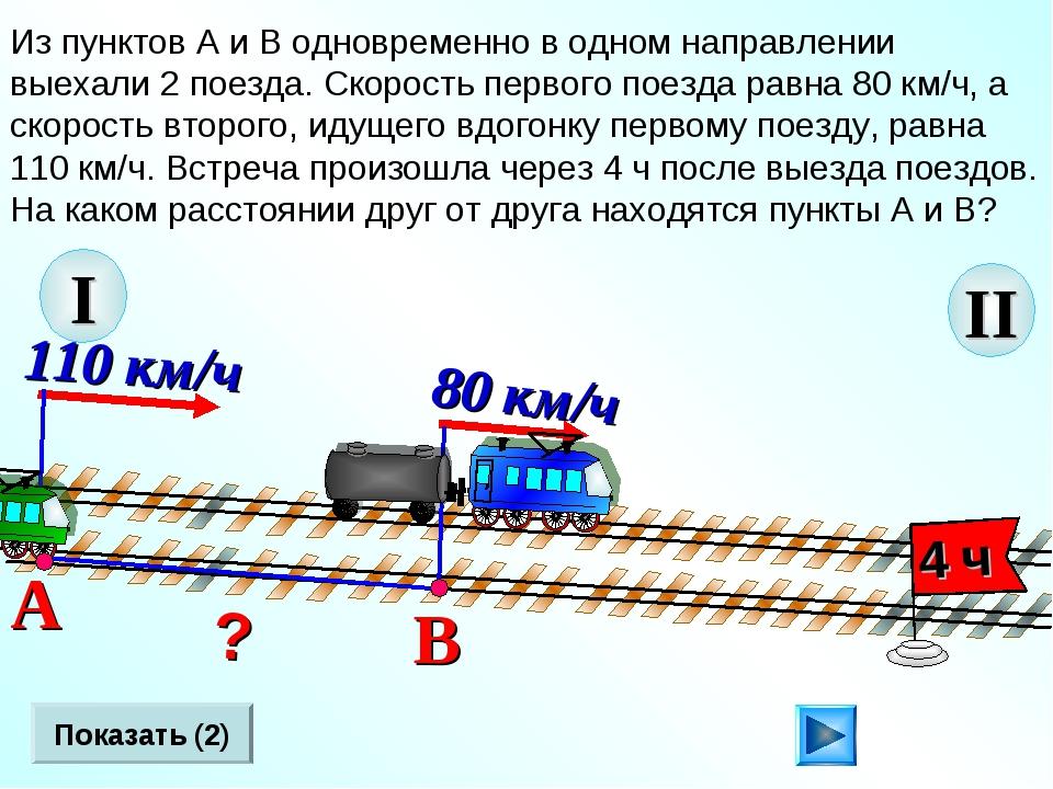 II Из пунктов А и В одновременно в одном направлении выехали 2 поезда. Скорос...