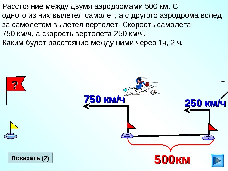 Расстояние между двумя аэродромами 500 км. С одного из них вылетел самолет, а...