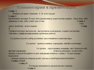Комментарии к презентации Слайд 1. Немного истории о Крылове А. И. и его труд