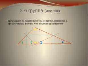 3-я группа (или так) Треугольник по линиям перегиба (синие) складывается в пр
