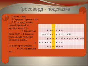 Кроссворд - подсказка Сверху – вниз 1.Середина отрезка – это … 2. Если треуг