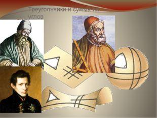 Треугольники и сумма их углов Евклид Менелай Лобачевский
