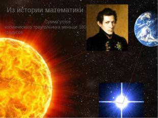 Из истории математики Сумма углов космического треугольника меньше 180 граду