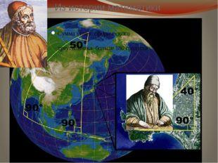 Из истории математики Сумма углов сферического треугольника больше 180 градус