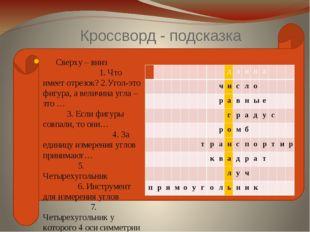 Кроссворд - подсказка Сверху – вниз 1. Что имеет отрезок? 2.Угол-это фигура,